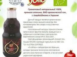 Гранатовый сок прямого отжима, органический, с Азербайджана