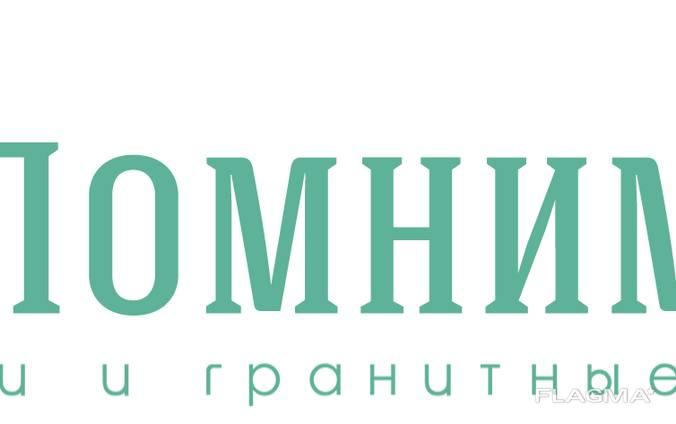 """Гранитная Мастерская """"Помним Вас"""""""