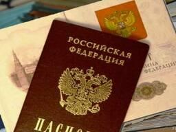 Оформление гражданства рф, паспорта Россия