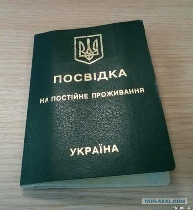 Гражданство, вид на жительство в Украине