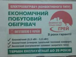 Инфракрасный обогреватель с терморегулятором, ГРЕЙ-500КТ