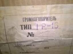 Громкоговоритель тип ГР-16