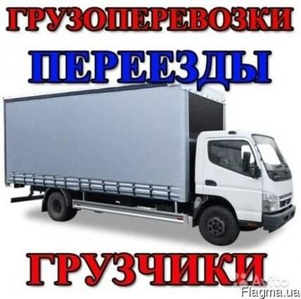 Транспортные услуги, Переезд, Грузчики Вишневое