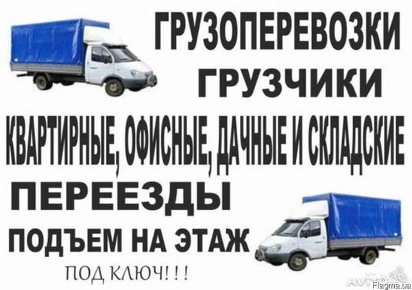 Грузчики с автотранспортом