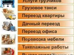 Грузчики и машины Киев и область/ дешего
