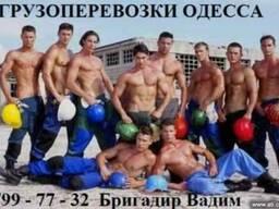 Грузчики Одесса. Работаем быстро и качественно