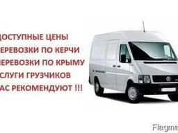 Грузоперевозки (Керчь, Крым) Грузчики. Недорого