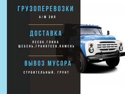 Грузоперевозки а/м ЗиЛ