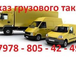 Грузоперевозки авто - Крым, Украина, ближнее зарубежье