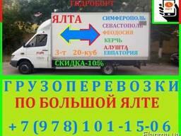 Грузоперевозки Большая ЯЛТА-КРЫМ 3-х тонн 20 куб
