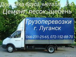 Грузоперевозки Луганск, Донецк, Россия