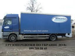 Грузоперевозки до 8,2т по Украине