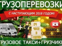 Грузоперевозки Донецк. Квартирный переезд Донецк-Киев.