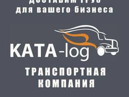 Грузоперевозки Донецк-РФ-Донецк, от 1т до 20 т