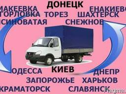 Грузоперевозки. Донецк. Украина. Авто. Грузчики