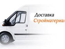 Грузоперевозки. Доставка стройматериалов Киев и область
