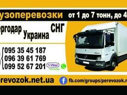 Грузоперевозки Энергодар / Украина / СНГ
