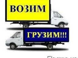 Грузоперевозки Газель Квартирный переезд Доставка