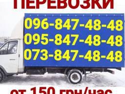 Грузоперевозки Газель от150грн/час Грузчики Переезд