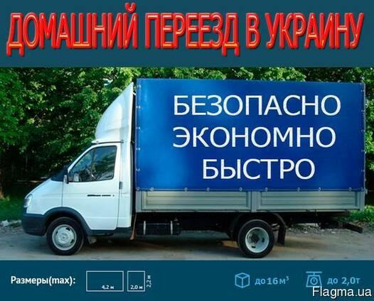 Грузоперевозки ГАЗелью. По Донецку, области, в Украину