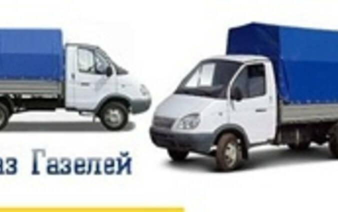 Грузоперевозки газелью в Днепропетровске