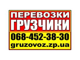 Грузоперевозки. Грузчики. Квартирные переезды в Запорожье.