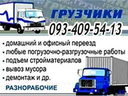 Грузоперевозки грузчики переезды такелаж Харьков