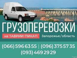 Грузоперевозки, грузовое такси, доставка грузов, пикап