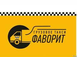 Грузоперевозки. Грузовое такси , , Фаворит, , в Черкассах.