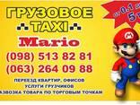 Грузоперевозки. Грузовое такси Марио. Грузовые перевозки - фото 1