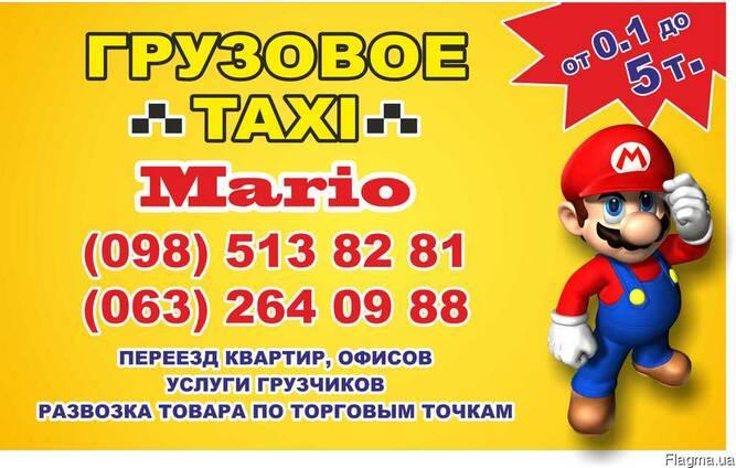 Грузоперевозки. Грузовое такси Марио. Грузовые перевозки