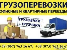 Грузоперевозки Хмельницкий до 5т до 40м3