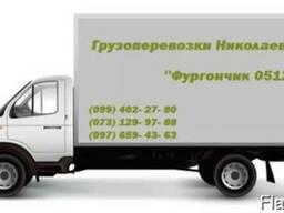 "Грузоперевозки и грузопассажирские перевозки ""Фургончик 0512"