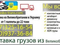 Грузоперевозки из Великобритании - Доставка в Украину