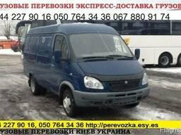 Доставка грузов КИЕВ Украина Газель до 1, 5 тонн 9 куб м