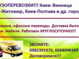 Грузоперевозки. Квартирные переезды. Киев-Чернигов и др. гор
