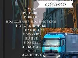 Грузоперевозки , транспорт с Волынской области по Украине