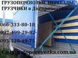 Перевозки, переезды по Днепру, области и Украине. Грузчики - фото 2