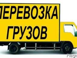 Грузоперевозки по городу и Украине