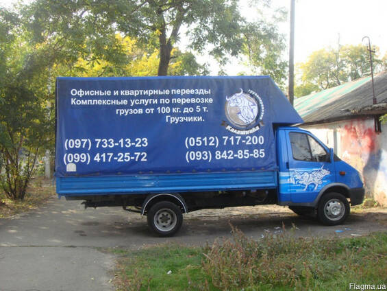 Грузоперевозки по Николаеву и Украине (нал, безнал)