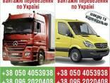 Грузоперевозки по Украине - фото 1