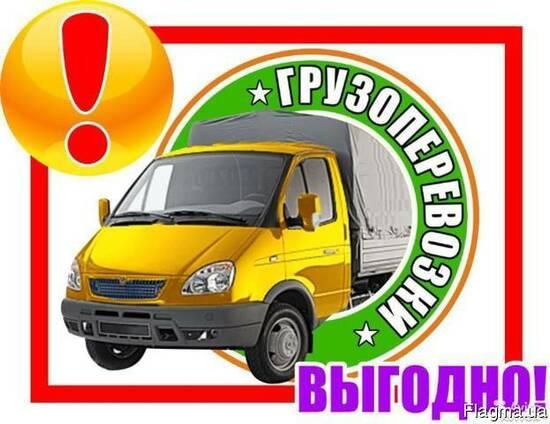Грузоперевозки по Украине, диспетчерская служба