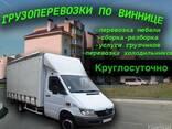 Грузоперевозки по Виннице поездки на Киев Грузовое такси - фото 1
