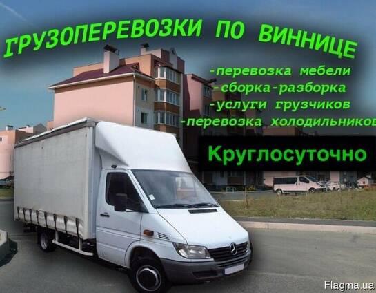 Грузоперевозки по Виннице поездки на Киев Грузовое такси