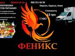 Грузоперевозки продуктов питания по Украине
