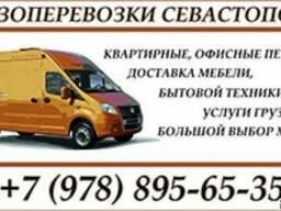 Грузоперевозки Севастополь . Услуги грузчиков. Квартирные пе