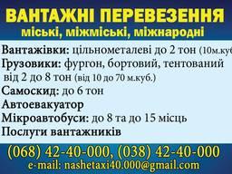 Грузоперевозки таксі Нетішин 0675005848