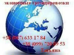 Грузоперевозки тент 20т, 86-120куб, Украина - Россия
