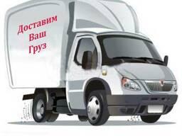 Грузоперевозки. Украина-Луганск-Россия