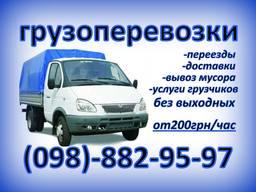 Грузоперевозки/услуги грузчиков